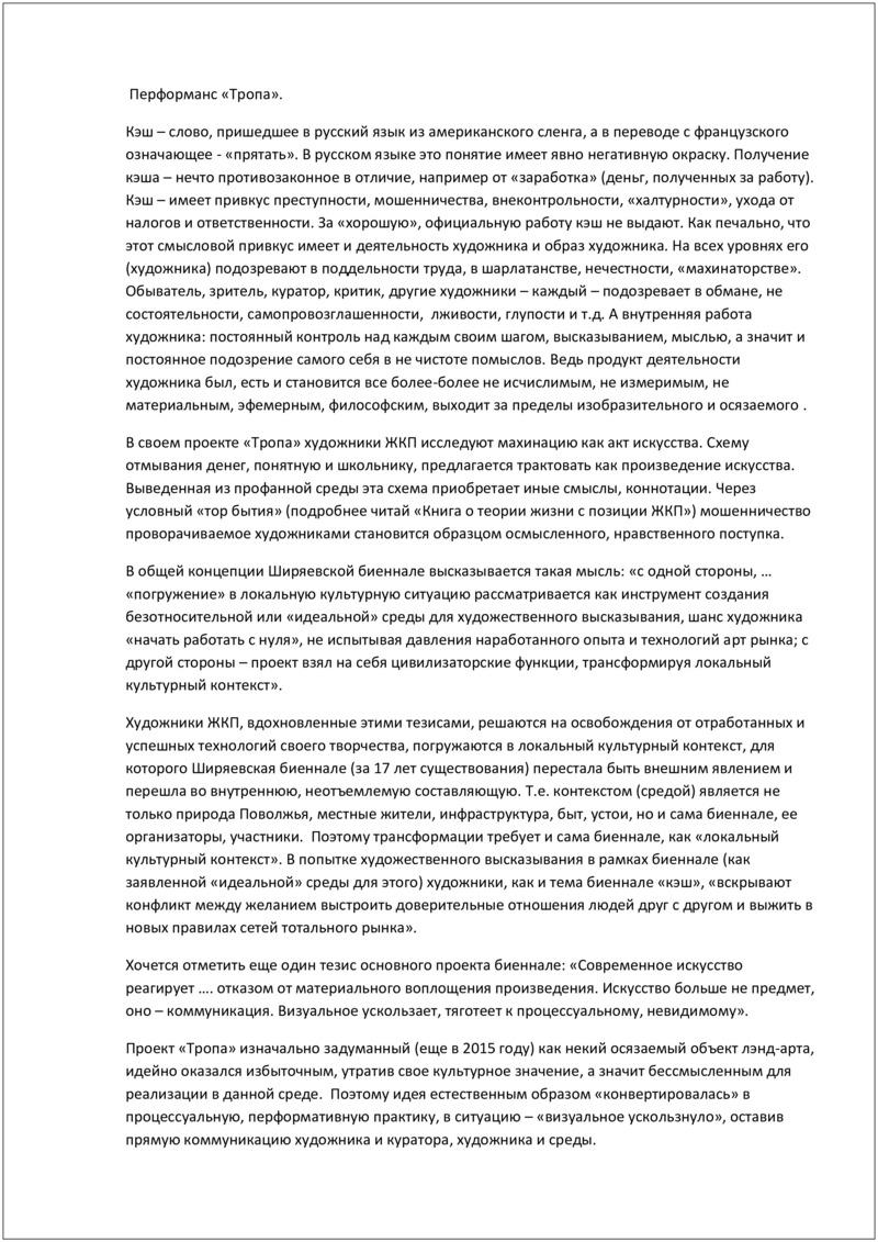 Описание проекта «Тропа» группы ЖКП