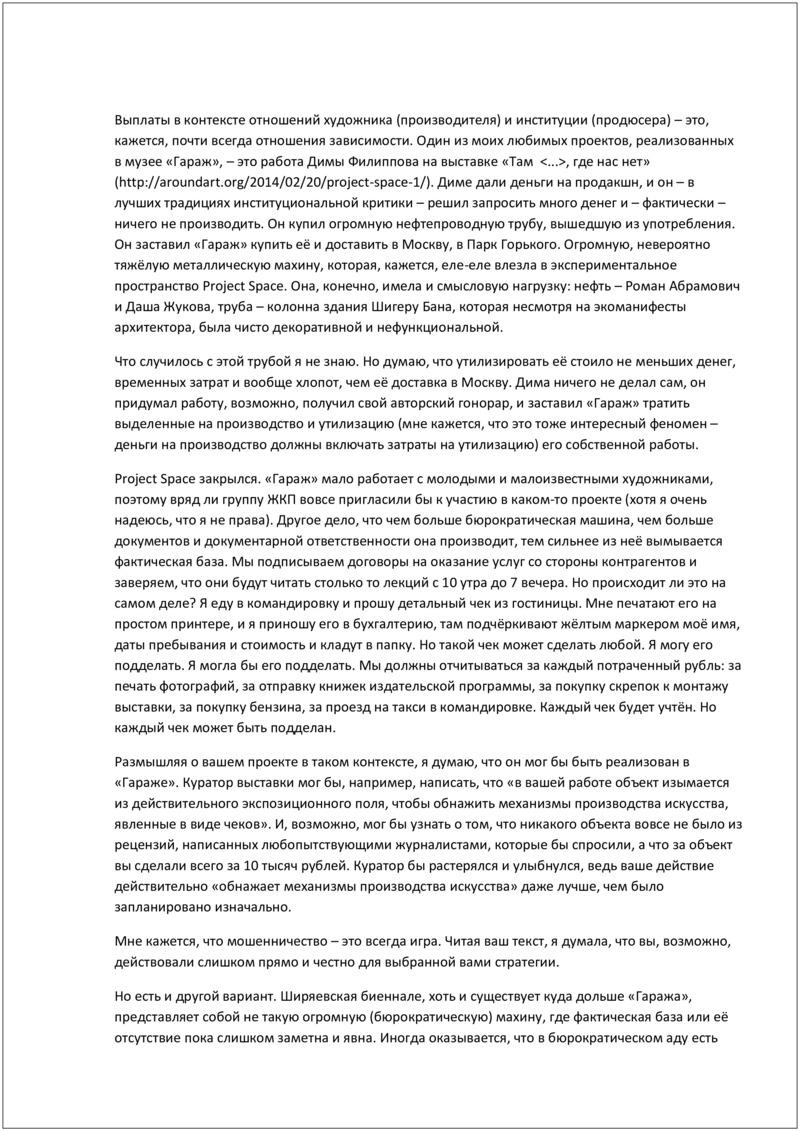 Комментарий Елены Ищенко к описанию проекта «Тропа» группы ЖКП