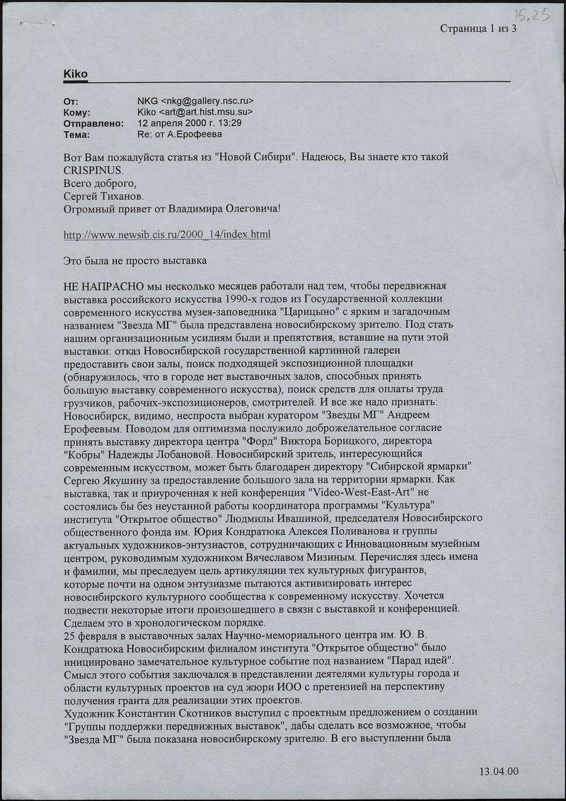 Письма Андрею Ерофееву от Сергея Тиханова с текстами статей о выставке «Звезда М.Г» в Новосибирске