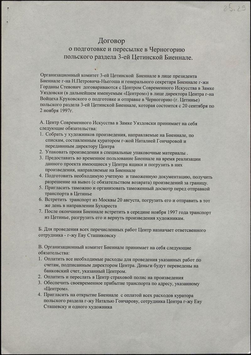 Текст договора о подготовке и пересылке в Черногорию польского раздела III Цетинской биеннале