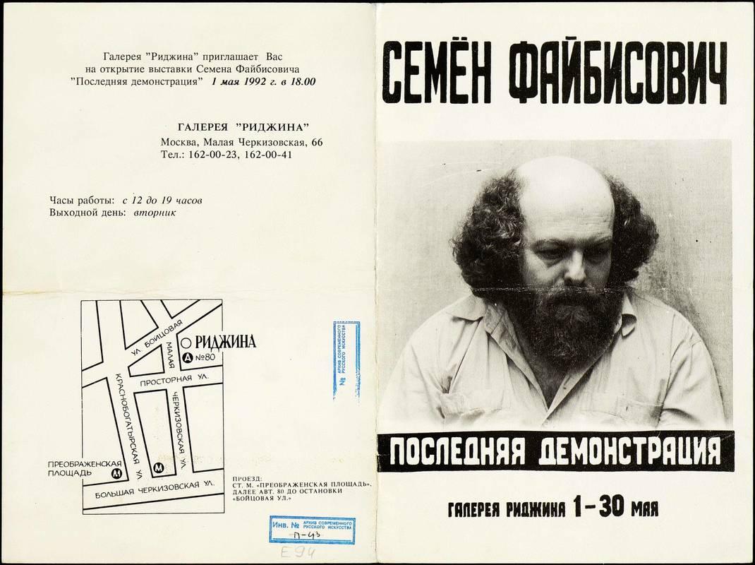 Семён Файбисович. Последняя демонстрация