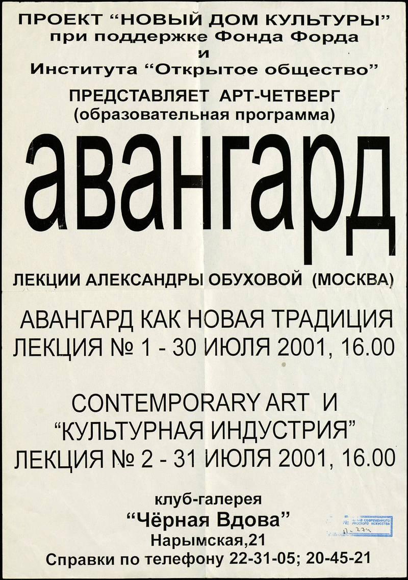 Авангард. Лекции Александры Обуховой