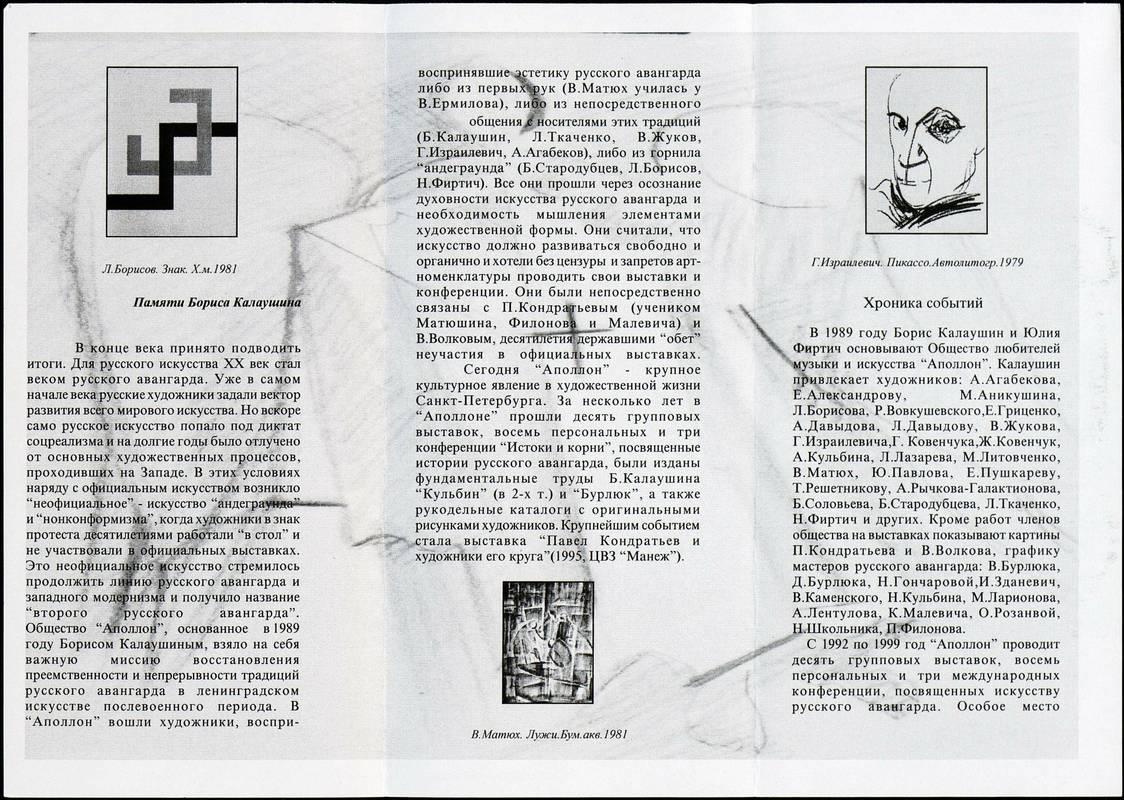 Абстракционизм и общество «Аполлон». Из коллекции Николая Кононихина