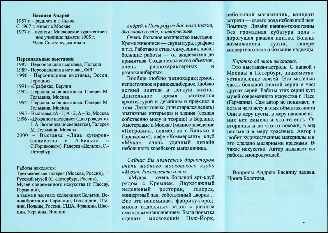 Андрей Басанец. Живопись