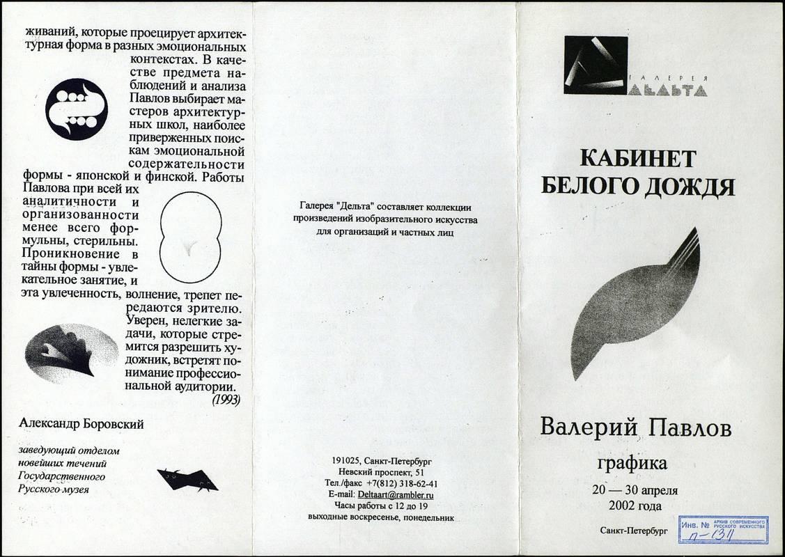 Валерий Павлов «Кабинет Белого дождя»