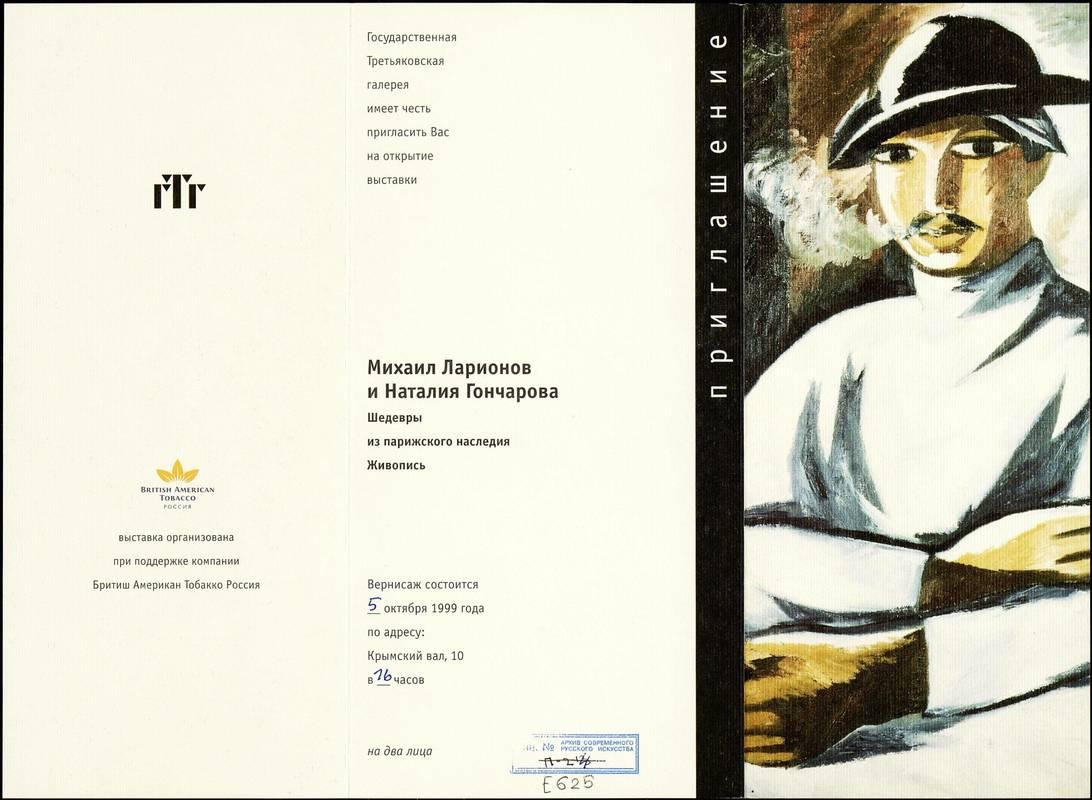 М.Ларионов, Н.Гончарова. Шедевры из парижского наследия