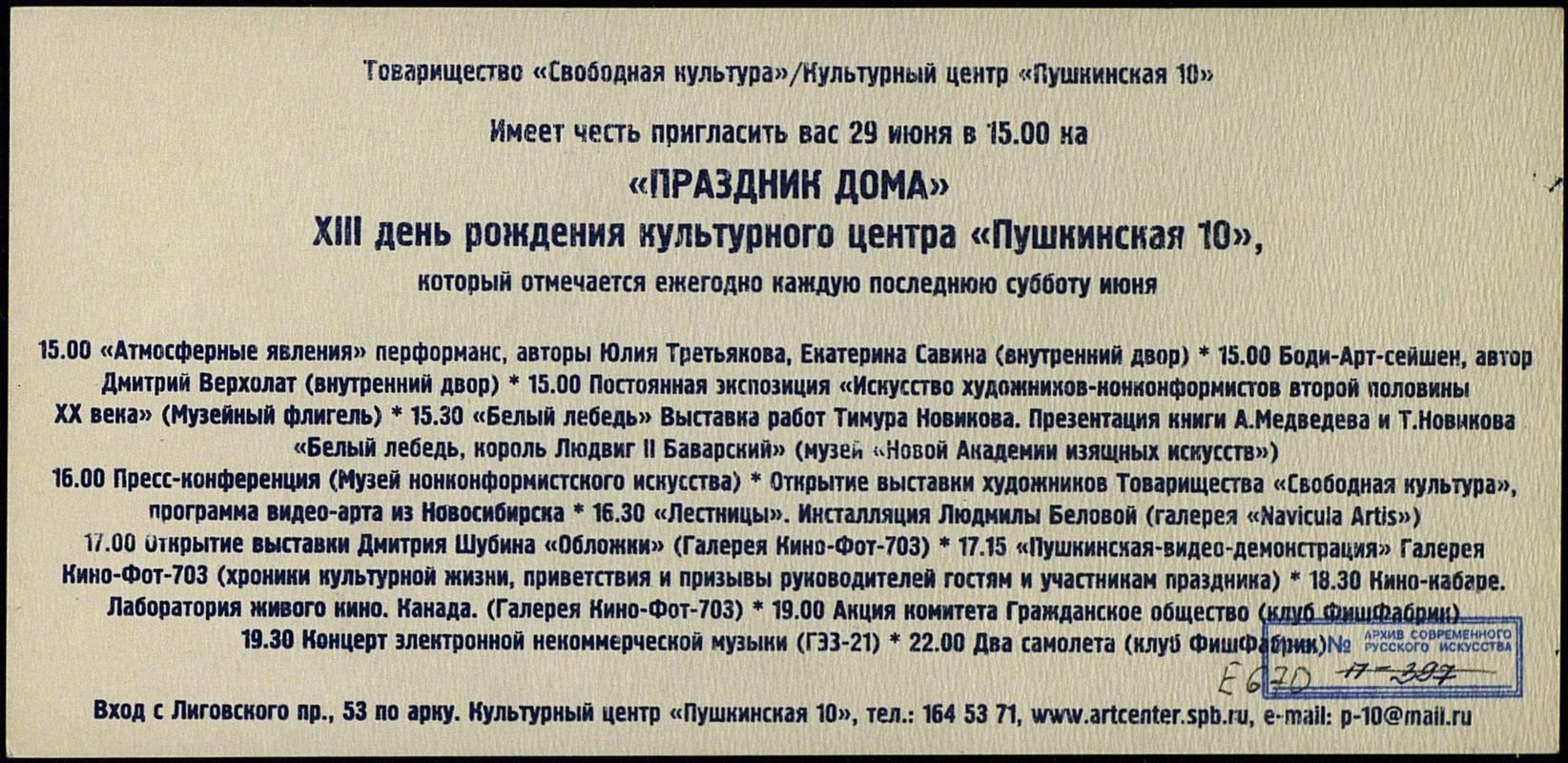 Праздник дома. XIII день рождения центра «Пушкинская 10»