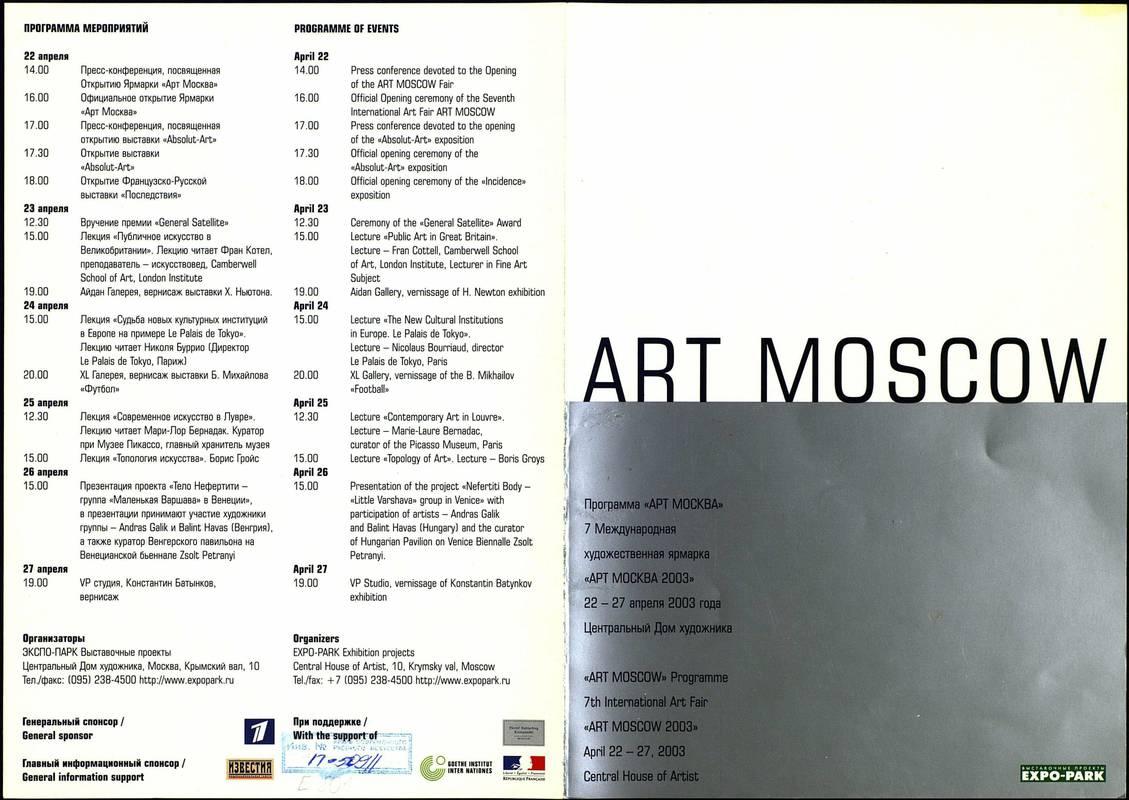 Арт Москва 2003