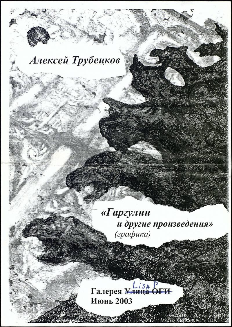 Алексей Трубецков. Гаргулии и другие произведения