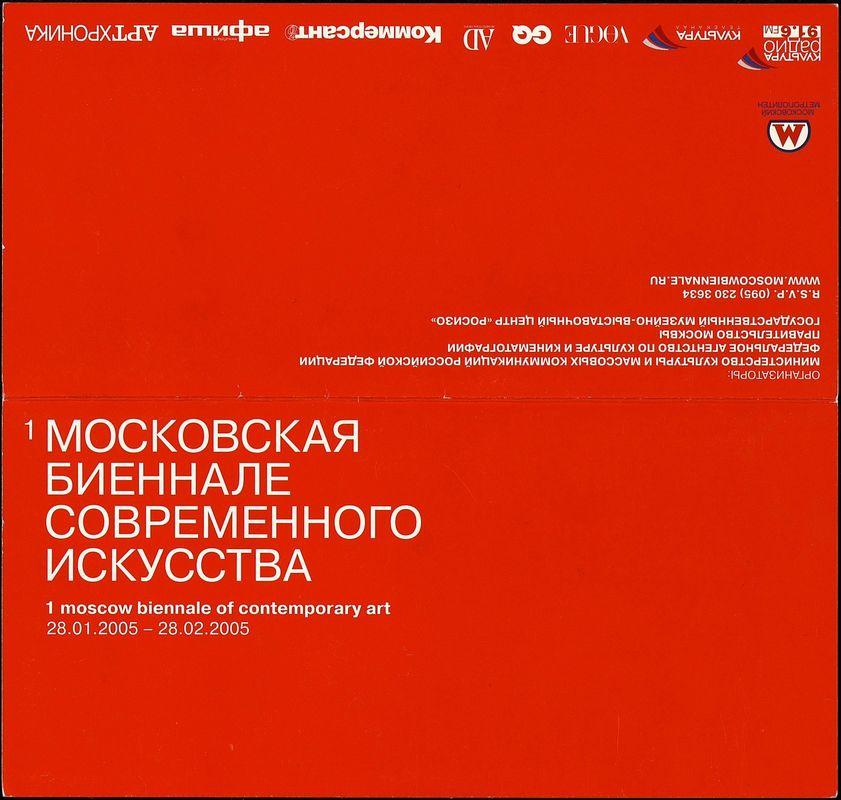 Mikhail Roginsky. My Other Self