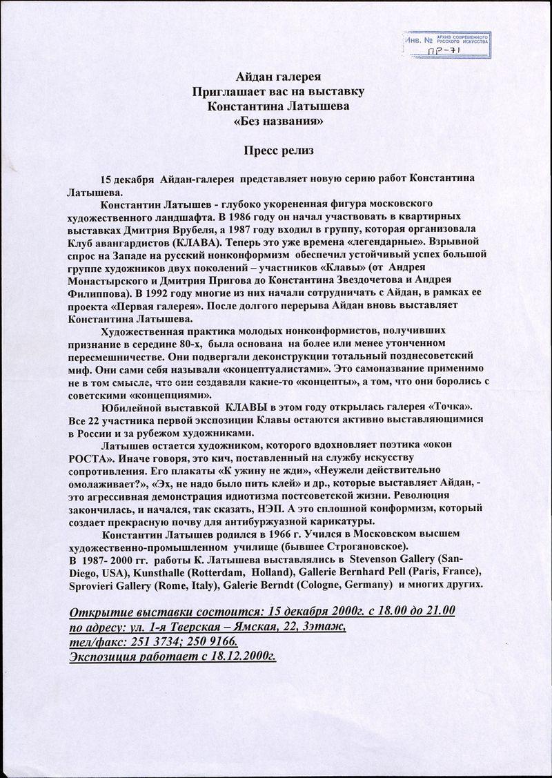 Константин Латышев. Без названия
