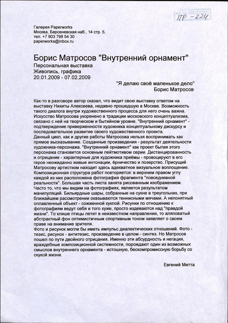 Борис Матросов. Внутренний орнамент