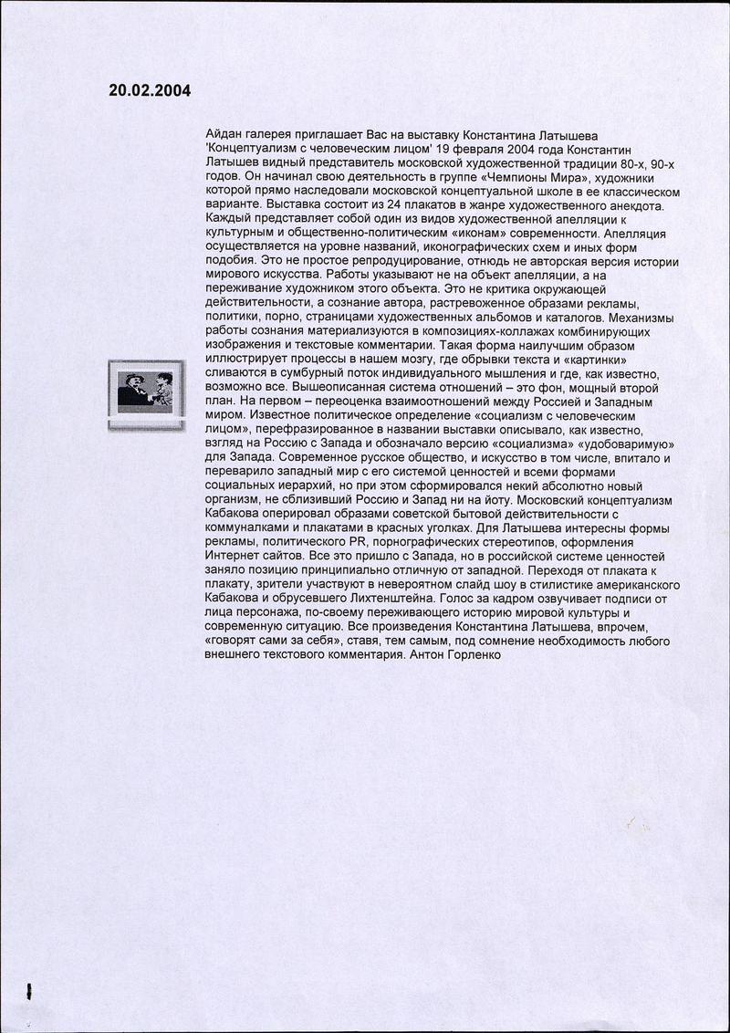 Константин Латышев. Концептуализм с человеческим лицом