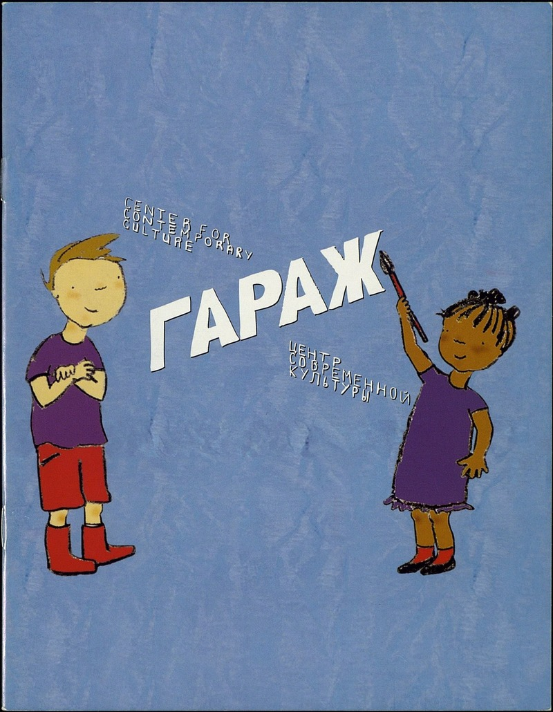 Путеводитель для детей к выставке Энтони Гормли «Поле притяжения».