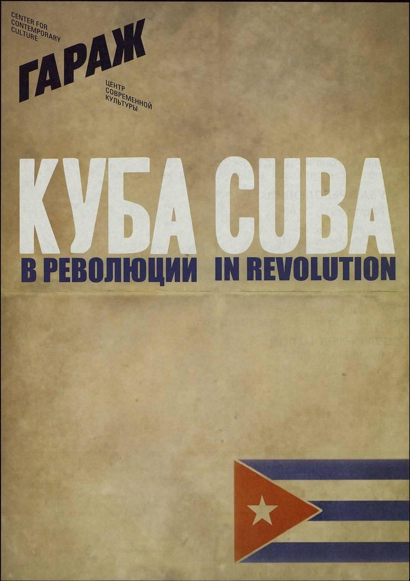 Куба в революции/ Cuba in Revolution