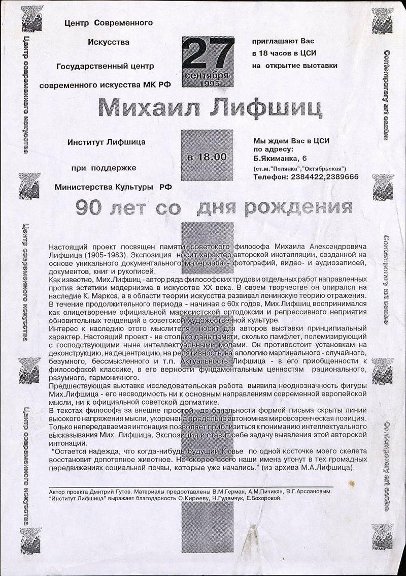Михаил Лифшиц. 90 лет со дня рождения