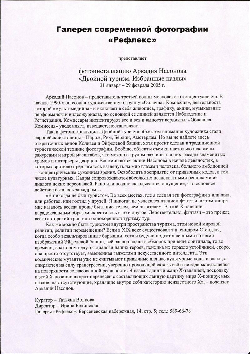 Аркадий Насонов. Двойной туризм. Избранные пальмы