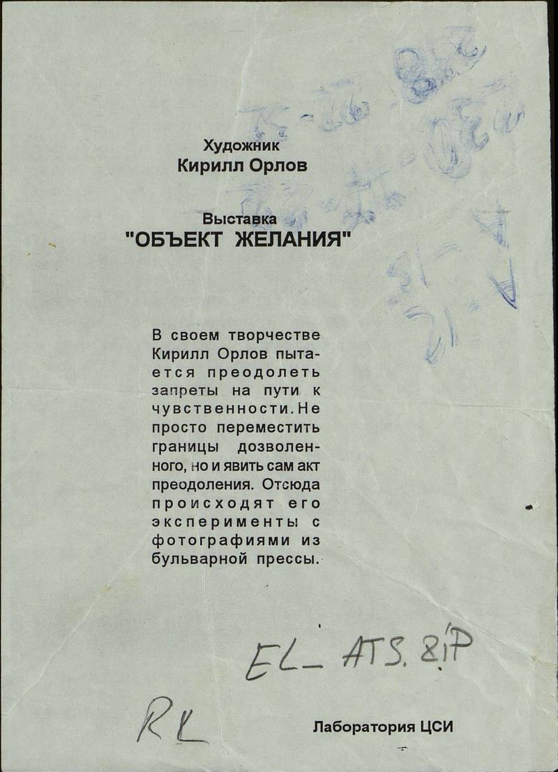 Кирилл Орлов. Объект желания/ Одиссея-10