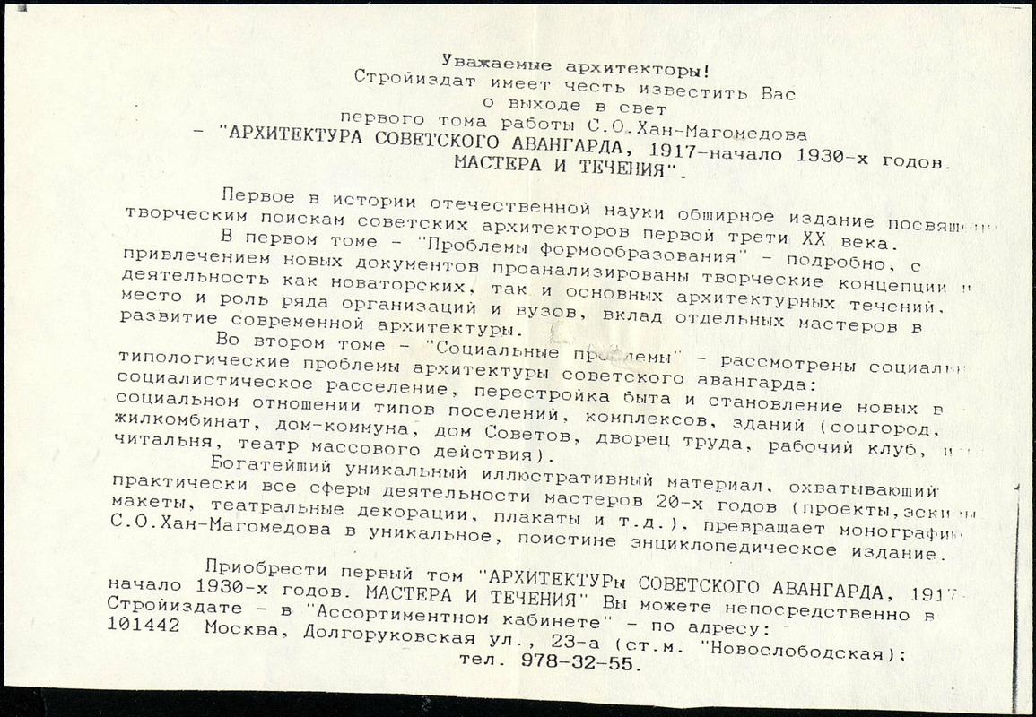 Архитектура советского авангарда, 1917— начало 1930-х годов. Мастера и течения