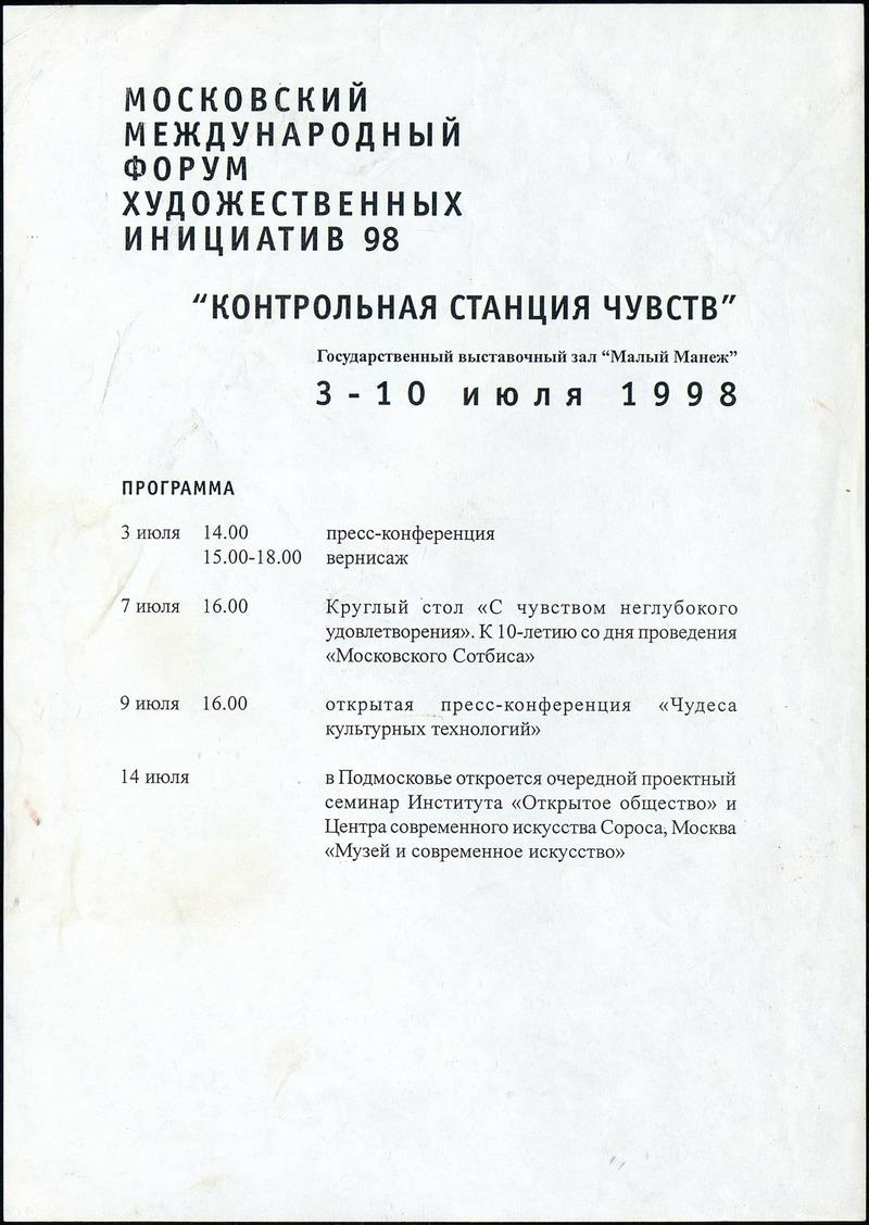Московский международный форум художественных инициатив 1998