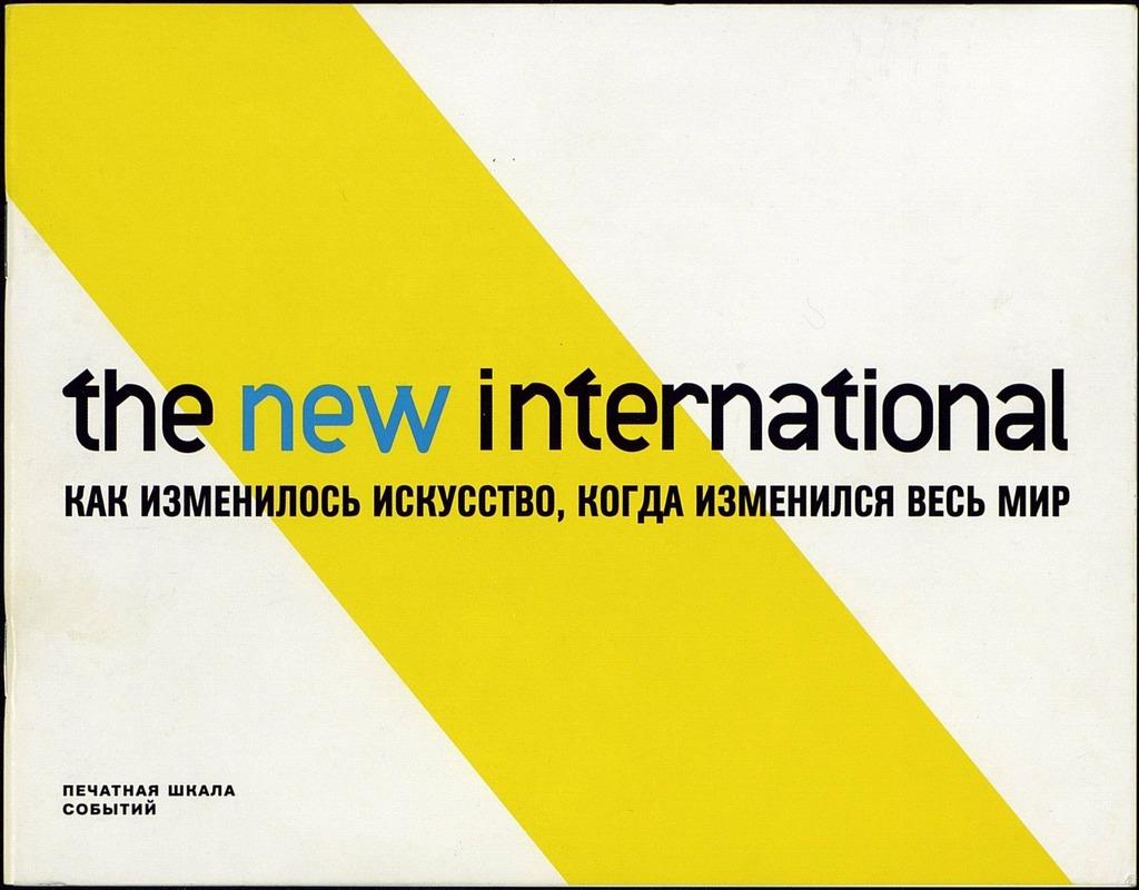 The New International. Печатная шкала событий