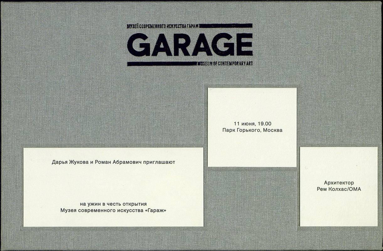 Открытие нового здания Музея современного искусства «Гараж»