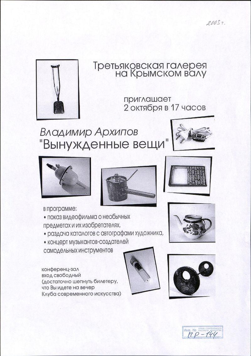 Владимир Архипов. Вынужденные вещи