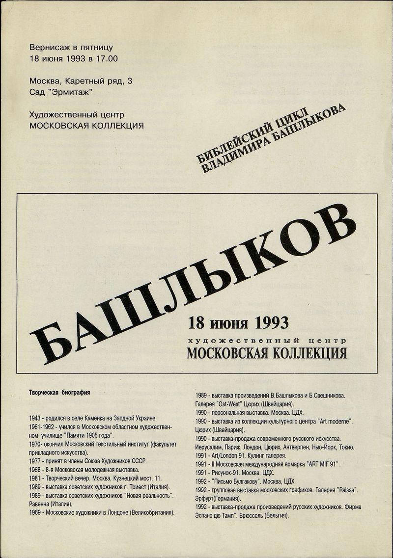 Башлыков Владимир. Библейский цикл Владимира Башлыкова