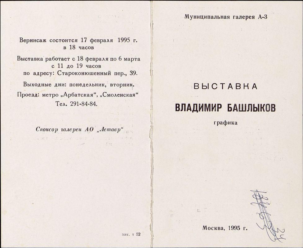 Башлыков Владимир. Графика