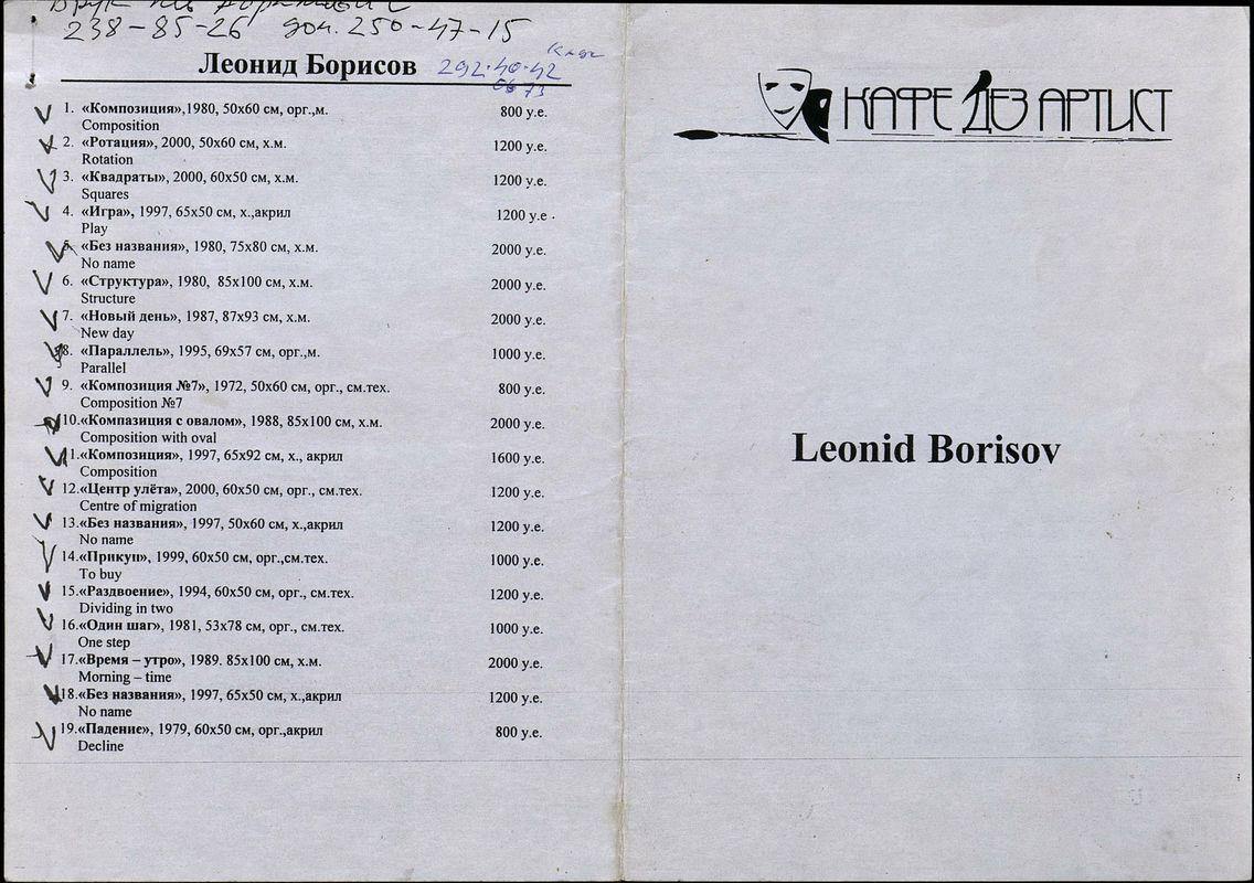 Leonid Borisov