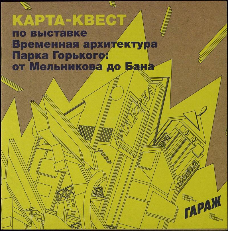 Карта-квест по выставке «Временная архитектура парка Горького: от Мельникова до Бана»