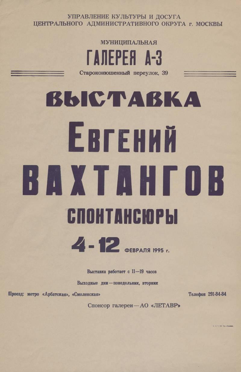 Евгений Вахтангов. Спонтансюры