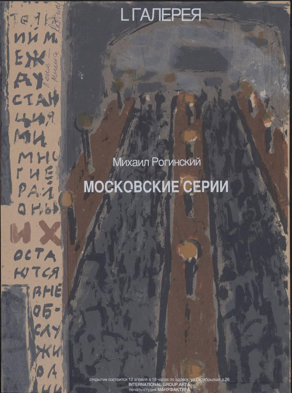 Михаил Рогинский. Московские серии