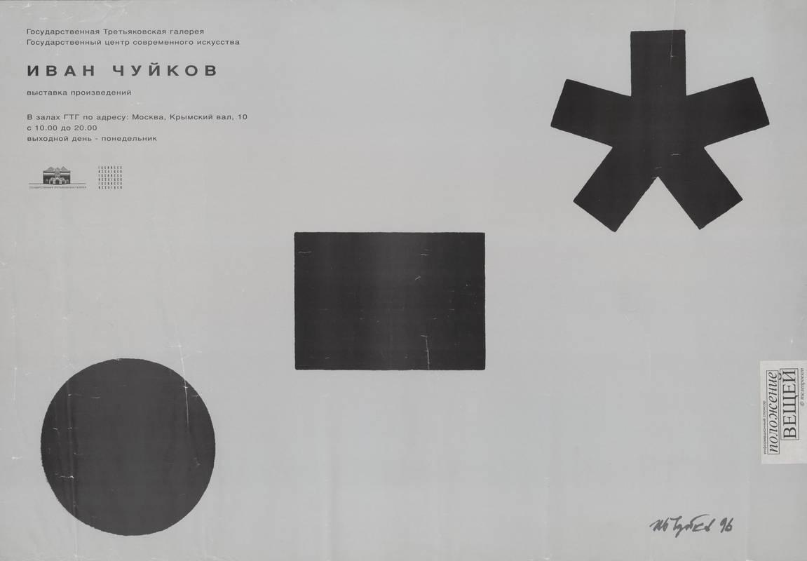 Иван Чуйков. Выставка произведений