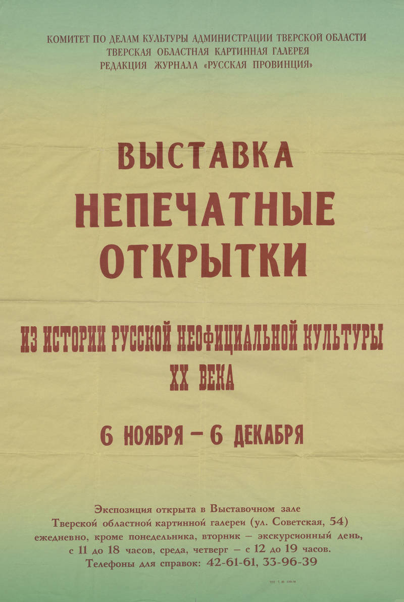 Непечатные открытки. Из истории русской неофициальной культуры XX века