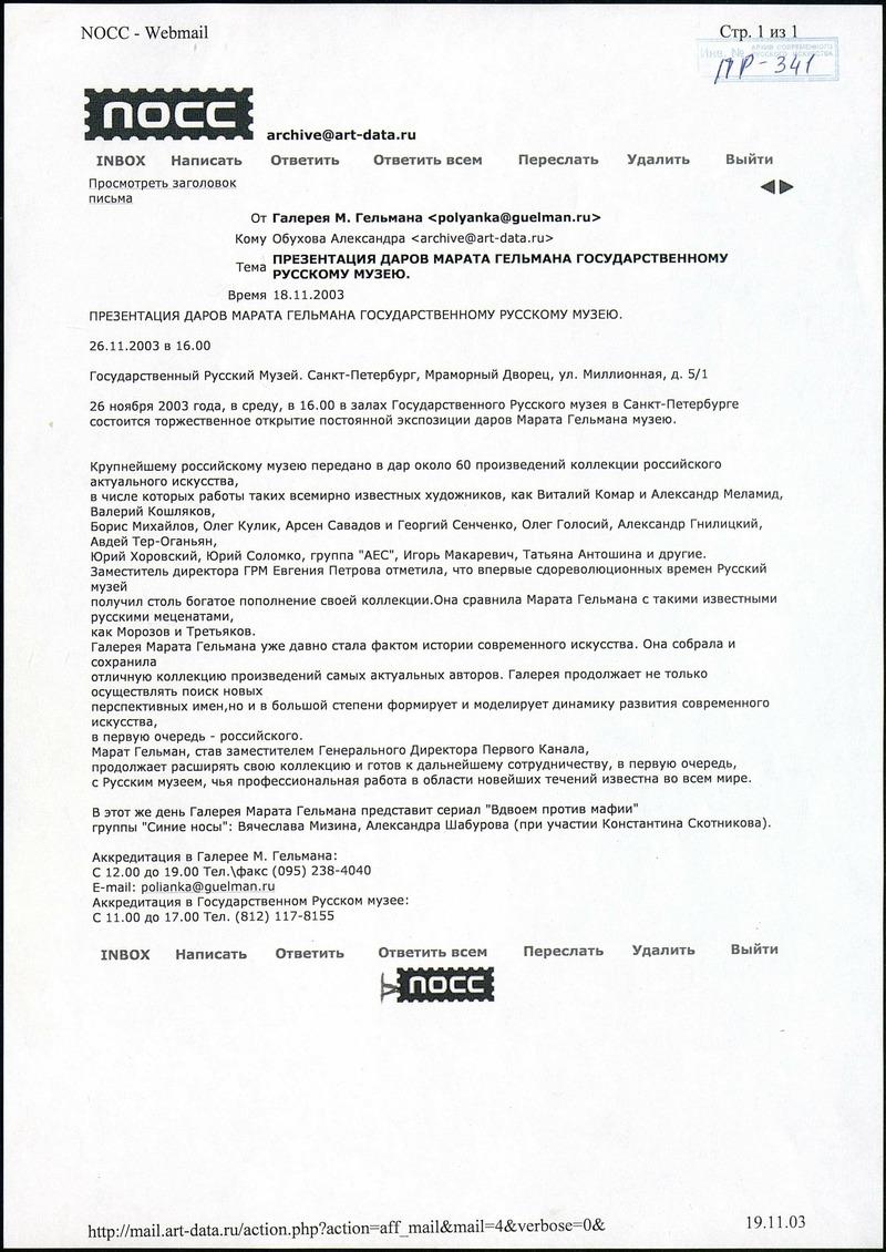 Презентация даров Маарата Гельмана Государственному Русскому Музею