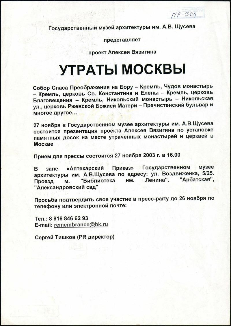 Утраты Москвы