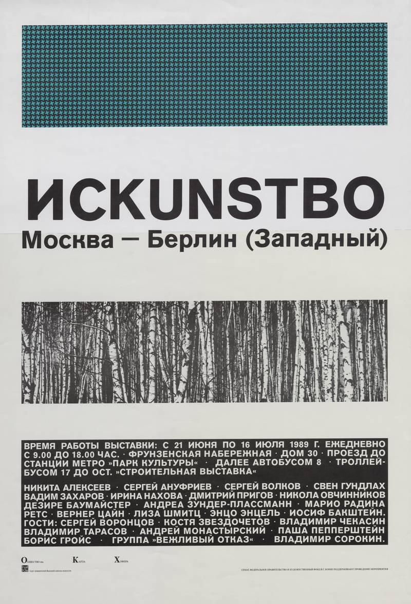 ИсKUNSTво Москва— Берлин (Западный)