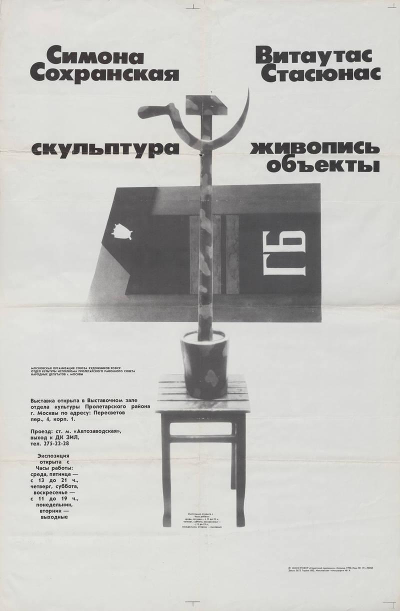 Симона Сохранская. Витаутас Стасюнас. Скульптура, живопись. объекты