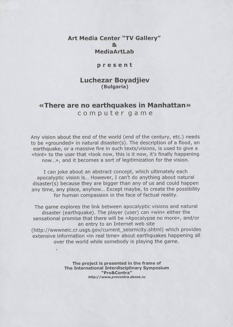 Лучезар Бояджиев «В Манхэттене не бывает землетрясений»