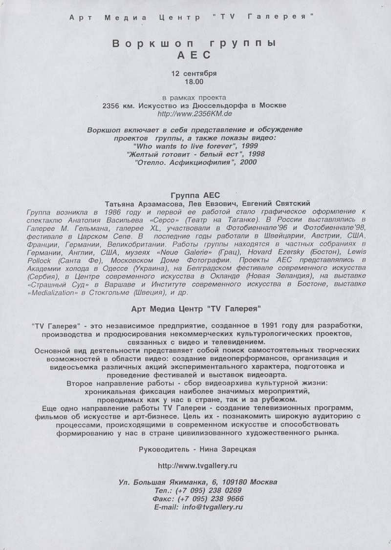 Воркшоп группы АЕС