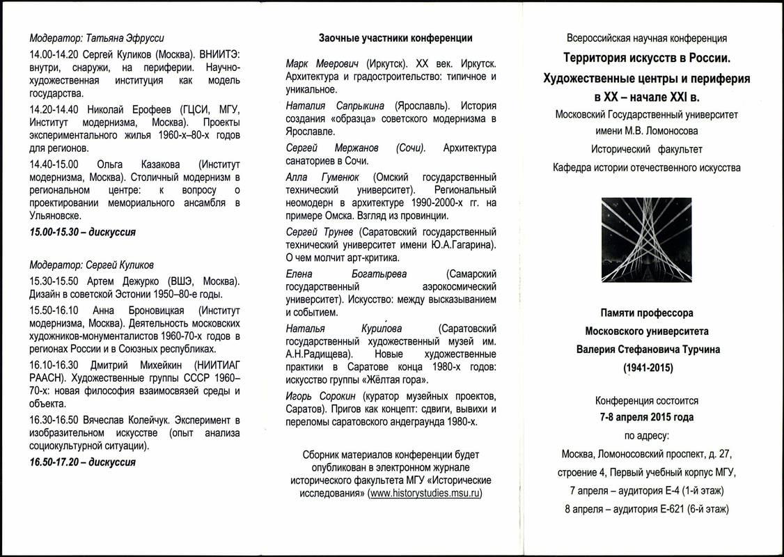 Территория искусств в России. Художественные центры и периферия в XX— начале XXI в.