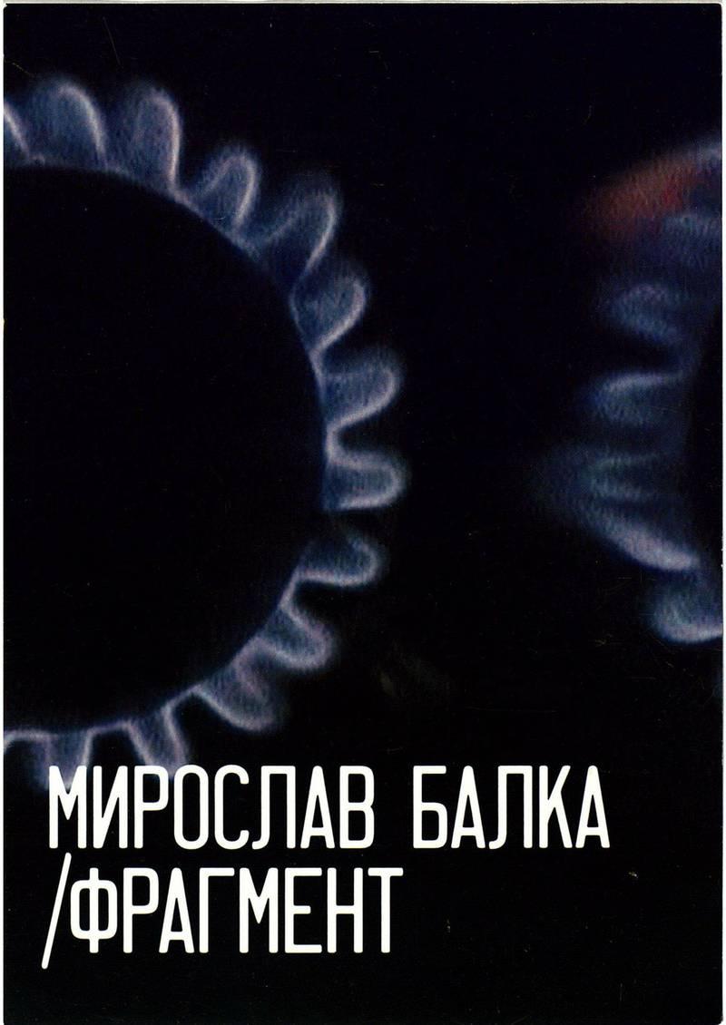 Мирослав Балка. Фрагмент