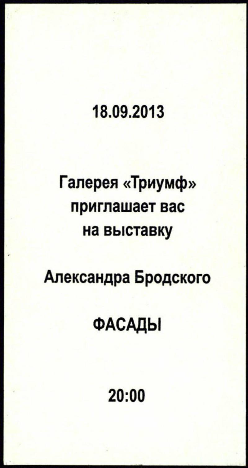 Александр Бродский. Фасады