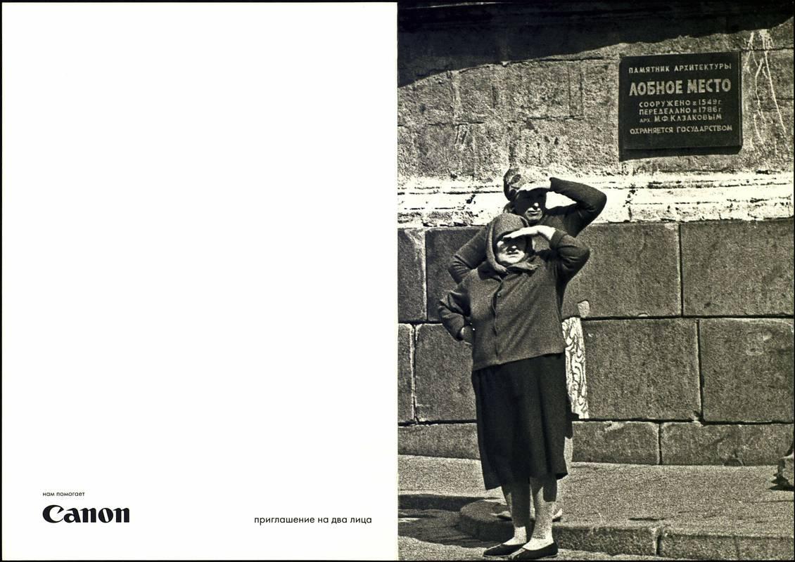 Московские истории. XX век. Часть II. 1960-1990-е