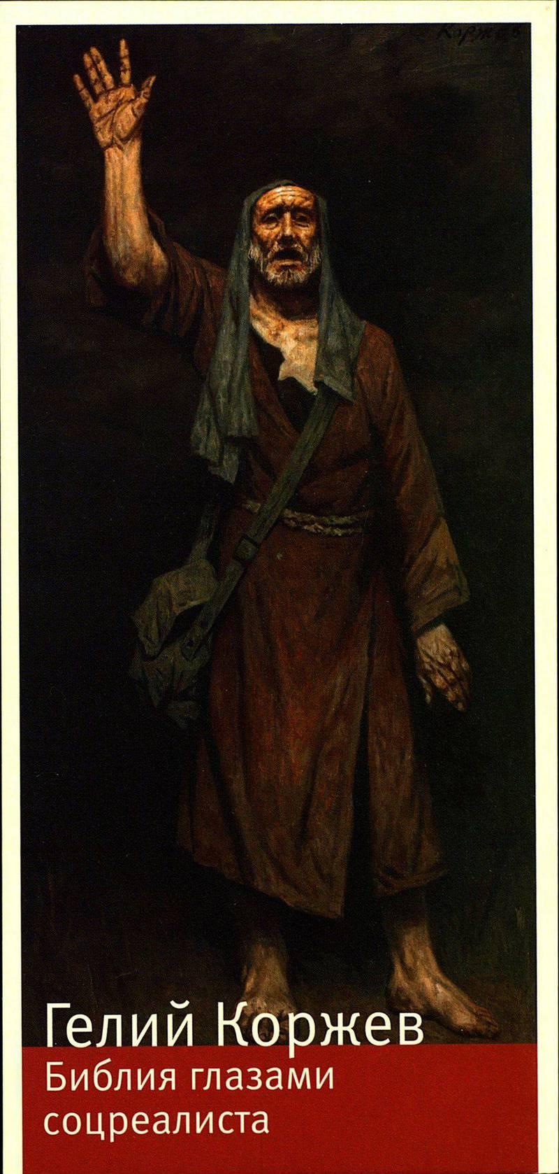 Гелий Коржев. Библия глазами соцреалиста