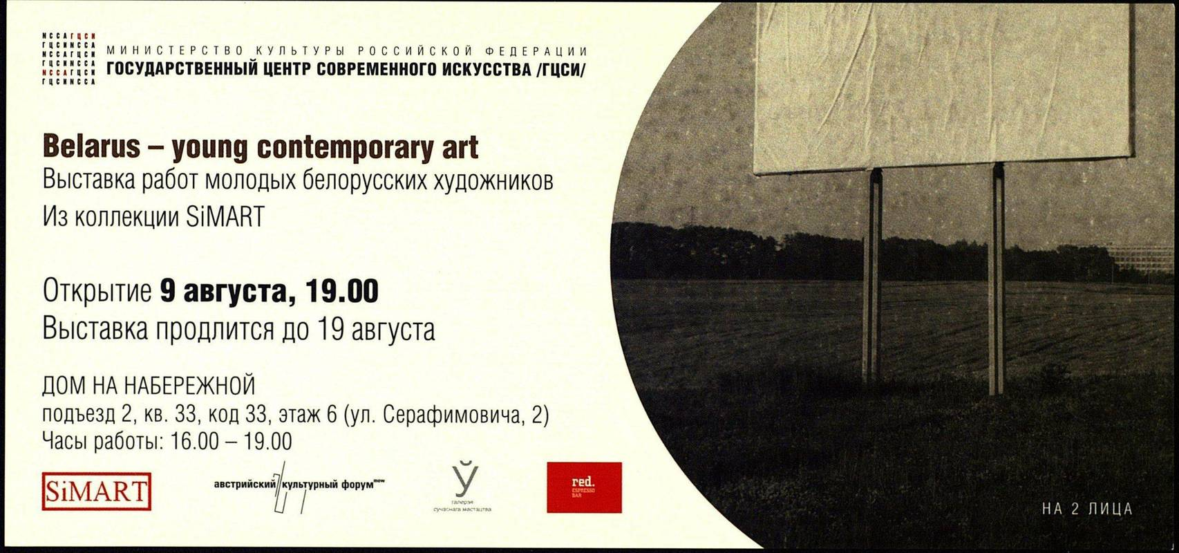 Belarus— young contemporary art