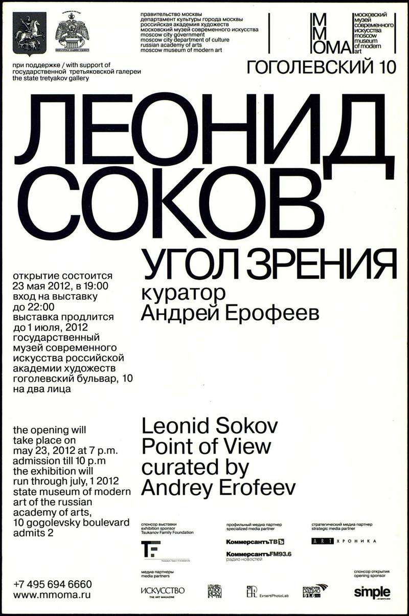 Леонид Соков. Угол зрения