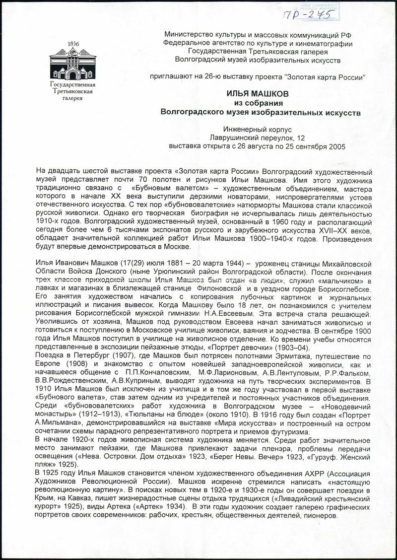 Илья Машков. Из собрания Волгоградского музея изобразительных искусств