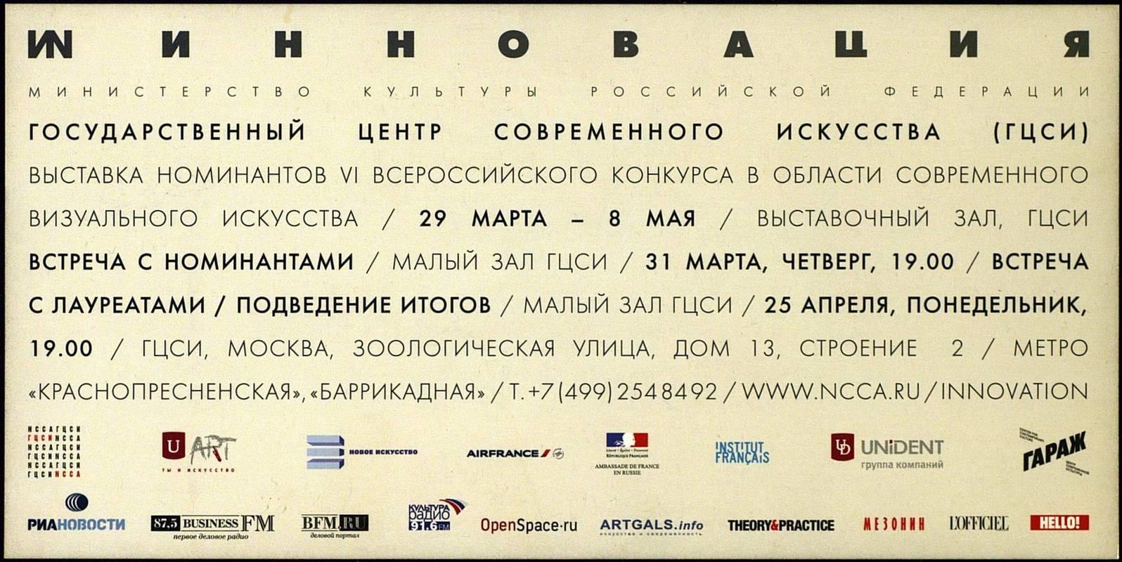Инновация 2010. Выставка номинантов VI Всероссийского конкурса в области современного визуального искусства